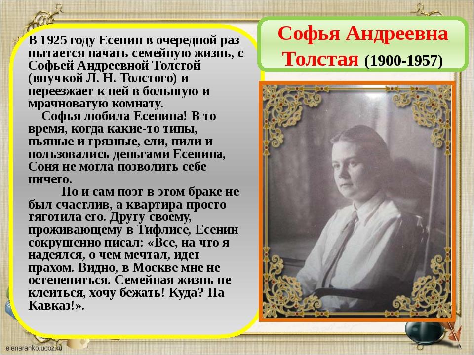 В 1925 году Есенин в очередной раз пытается начать семейную жизнь, с Софьей А...