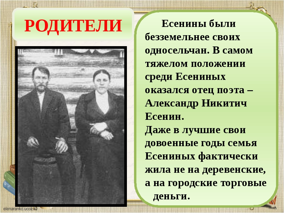 РОДИТЕЛИ Есенины были безземельнее своих односельчан. В самом тяжелом положен...