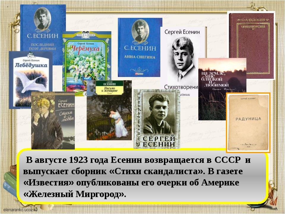 В августе 1923 года Есенин возвращается в СССР и выпускает сборник «Стихи ска...