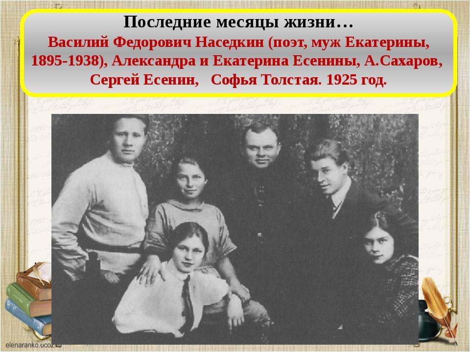 Последние месяцы жизни… Василий Федорович Наседкин (поэт, муж Екатерины, 189...