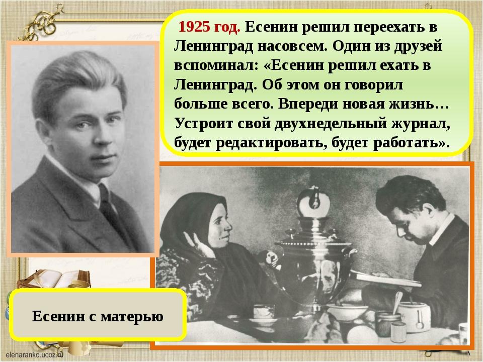Есенин с матерью 1925 год. Есенин решил переехать в Ленинград насовсем. Один...