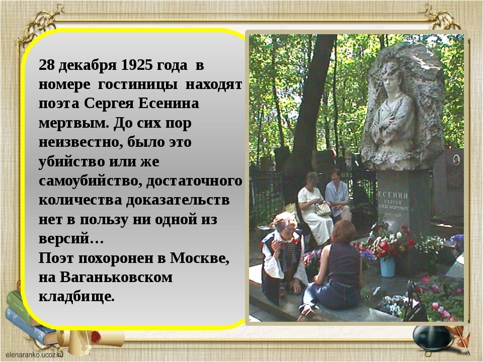 28 декабря 1925 года в номере гостиницы находят поэта Сергея Есенина мертвым....