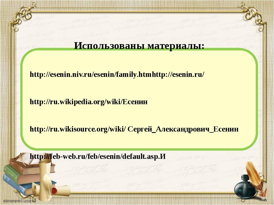 Использованы материалы: http://esenin.niv.ru/esenin/family.htmhttp://esenin.r...