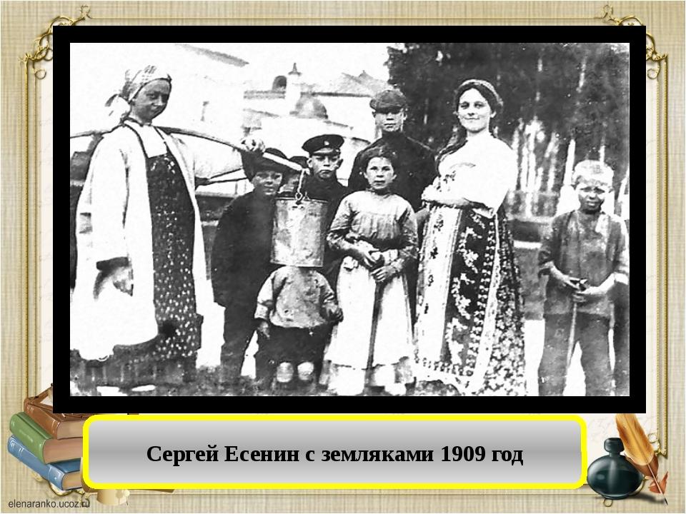 Сергей Есенин с земляками 1909 год