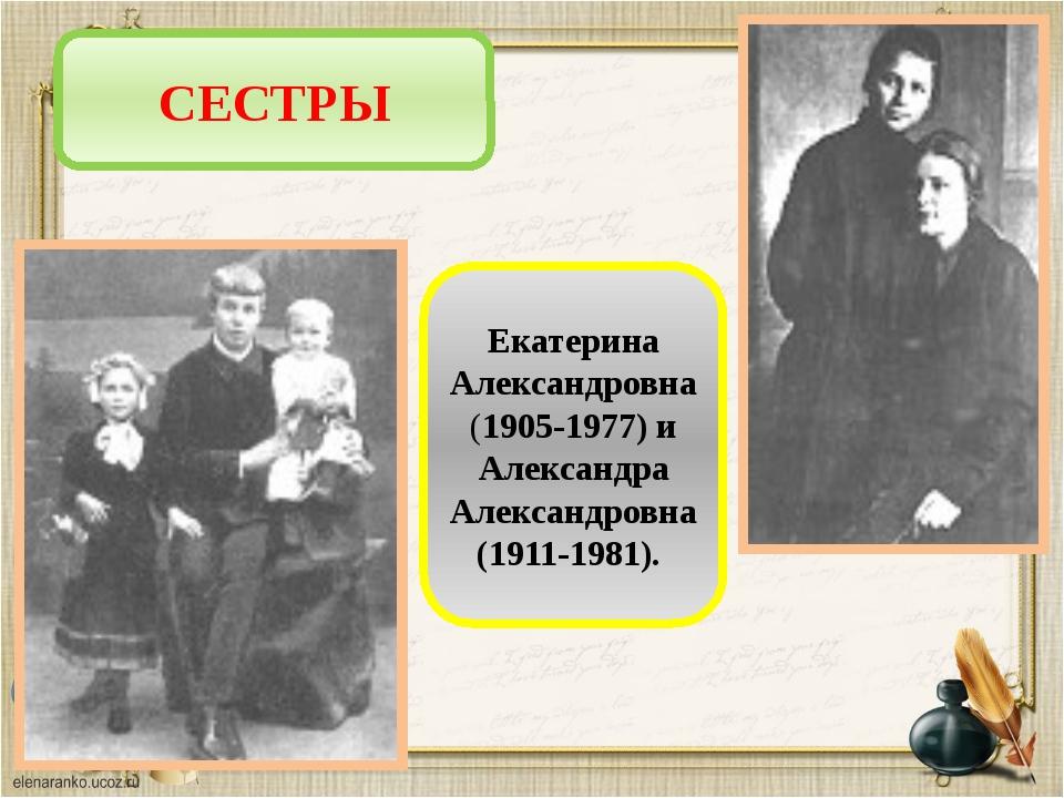 СЕСТРЫ Екатерина Александровна (1905-1977) и Александра Александровна (1911-1...