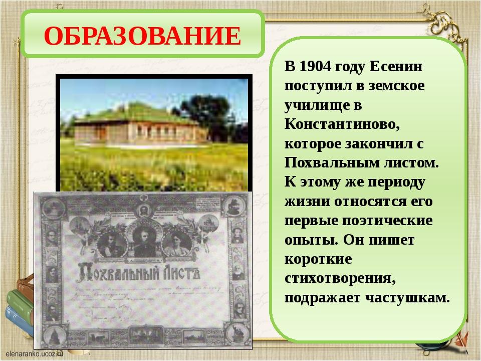ОБРАЗОВАНИЕ В 1904 году Есенин поступил в земское училище в Константиново, ко...