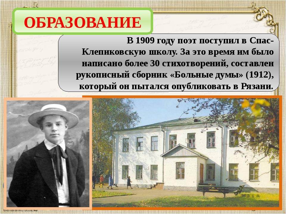 В 1909 году поэт поступил в Спас-Клепиковскую школу. За это время им было нап...