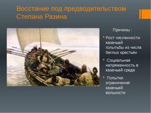 Восстание под предводительством Степана Разина Причины : Рост численности каз