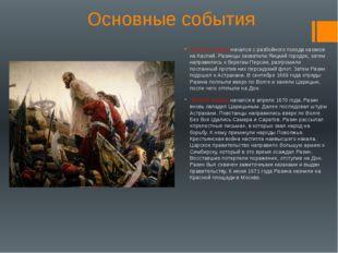 Основные события Первый период начался с разбойного похода казаков на Каспий.