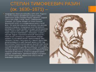 СТЕПАН ТИМОФЕЕВИЧ РАЗИН (ок. 1630–1671) – предводитель Крестьянской войны 167