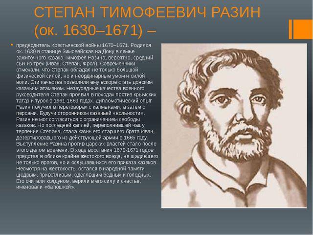 СТЕПАН ТИМОФЕЕВИЧ РАЗИН (ок. 1630–1671) – предводитель Крестьянской войны 167...