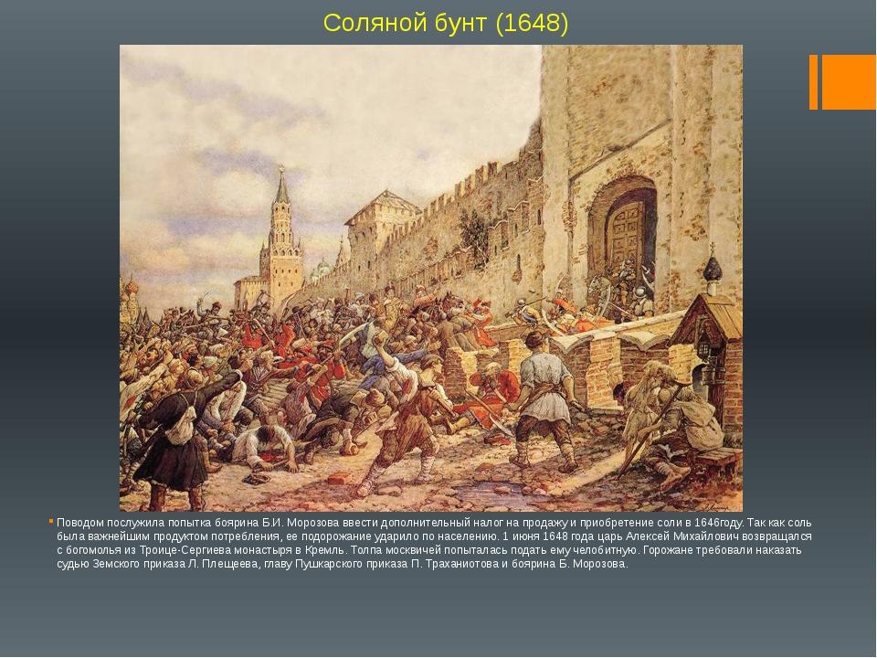 Соляной бунт (1648) Поводом послужила попытка боярина Б.И. Морозова ввести до...