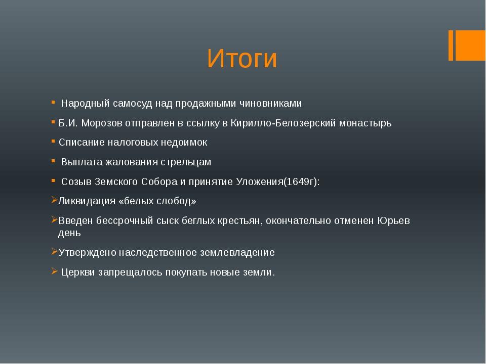 Итоги Народный самосуд над продажными чиновниками Б.И. Морозов отправлен в сс...