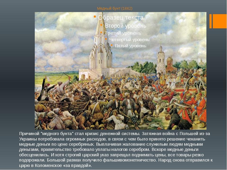"""Медный бунт (1662) Причиной """"медного бунта"""" стал кризис денежной системы. Зат..."""