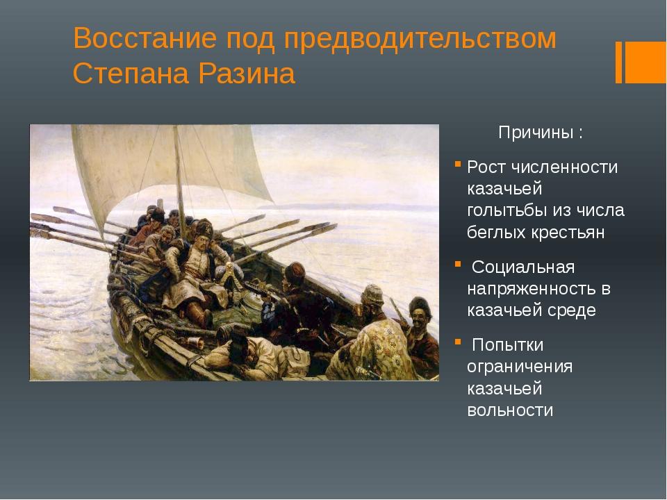 Восстание под предводительством Степана Разина Причины : Рост численности каз...