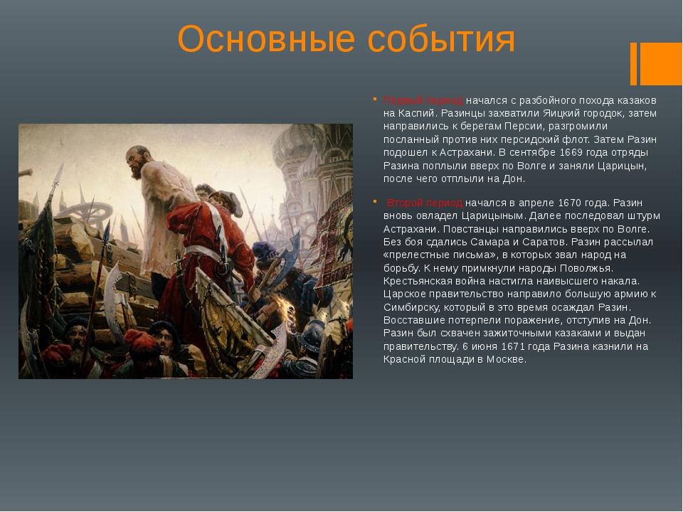 Основные события Первый период начался с разбойного похода казаков на Каспий....