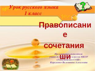 http://freeppt.ru Урок русского языка 1 класс Правописание сочетания ши Презе