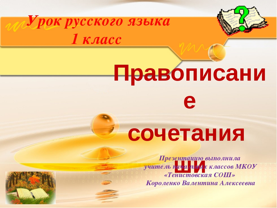 http://freeppt.ru Урок русского языка 1 класс Правописание сочетания ши Презе...