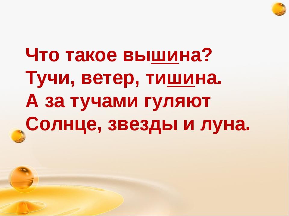 http://freeppt.ru Что такое вышина? Тучи, ветер, тишина. А за тучами гуляют С...