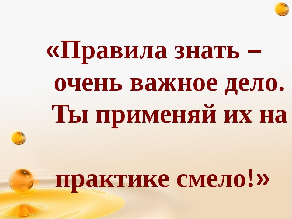 http://freeppt.ru «Правила знать – очень важное дело. Ты применяй их на практ...