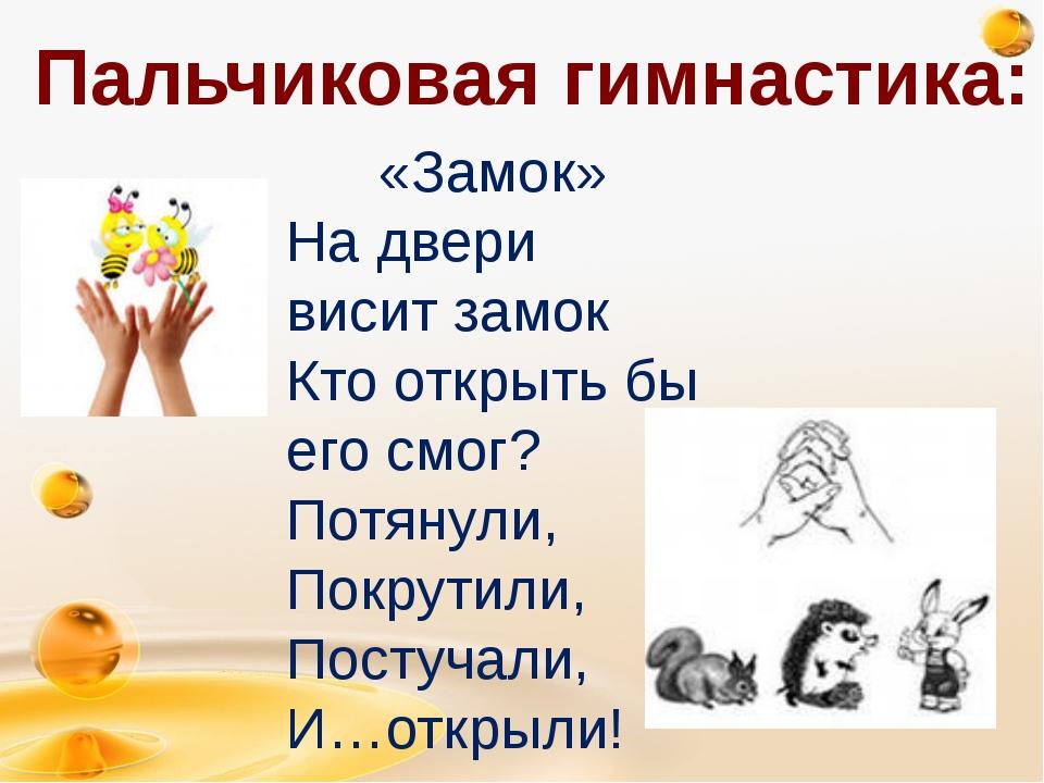 Пальчиковая гимнастика: http://freeppt.ru «Замок» На двери висит замок Кто от...