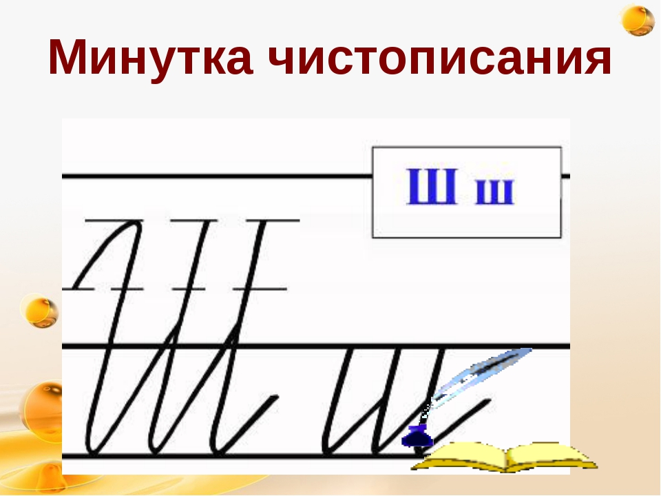 http://freeppt.ru Минутка чистописания