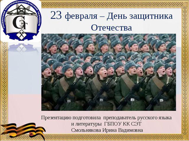 23 февраля – День защитника Отечества Презентацию подготовила преподаватель р...