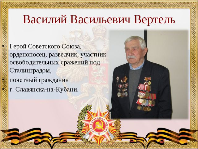 Василий Васильевич Вертель Герой Советского Союза, орденоносец, разведчик, уч...