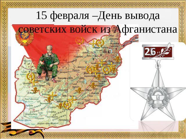 15 февраля –День вывода советских войск из Афганистана