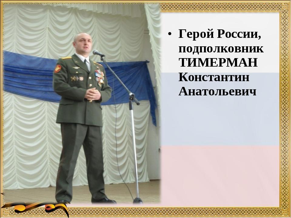 Герой России, подполковник ТИМЕРМАН Константин Анатольевич
