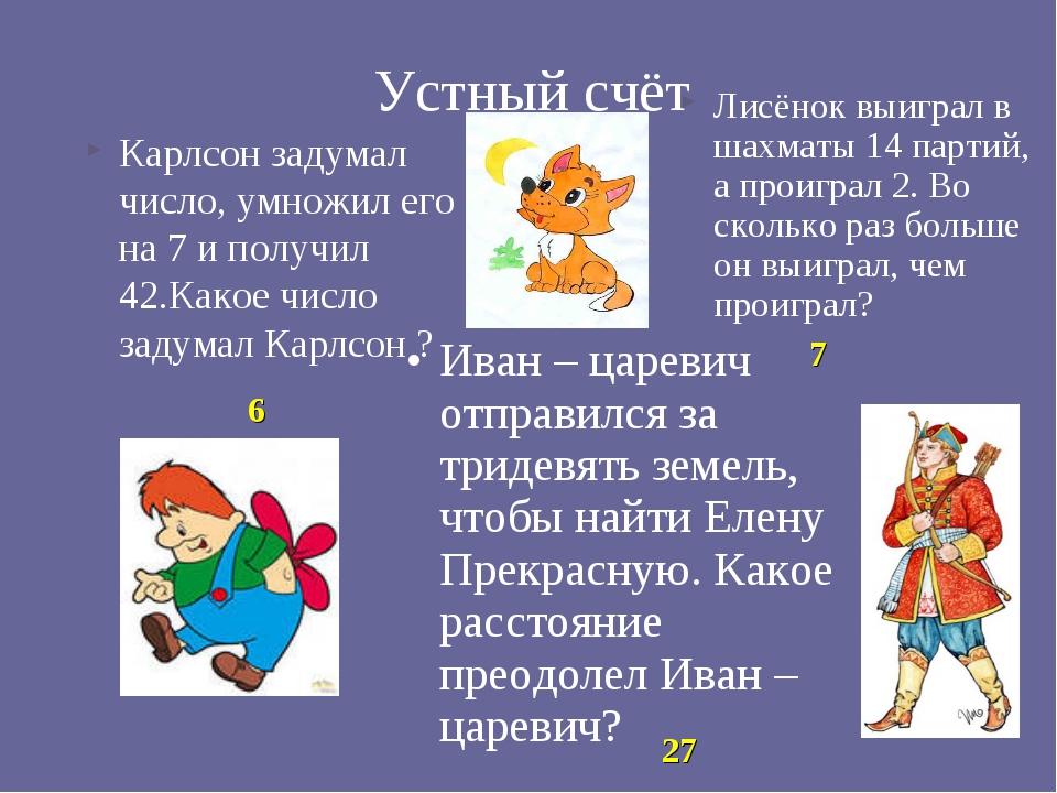 Иван – царевич отправился за тридевять земель, чтобы найти Елену Прекрасную....