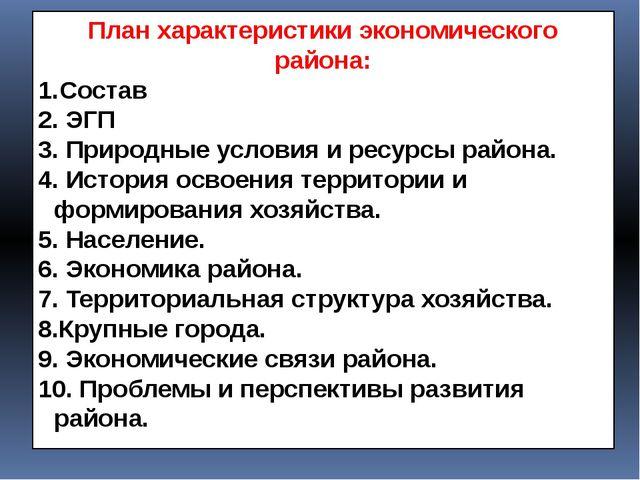 План характеристики экономического района: Состав 2. ЭГП 3. Природные условия...