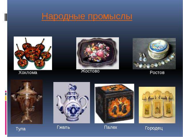 Народные промыслы Гжель Жостово Палех Хохлома Городец Тула Ростов
