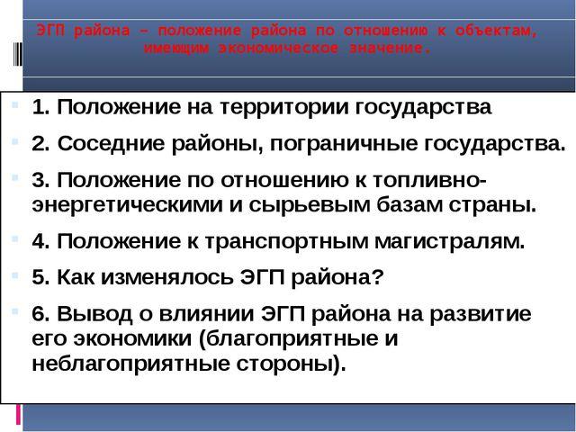 ЭГП района – положение района по отношению к объектам, имеющим экономическое...