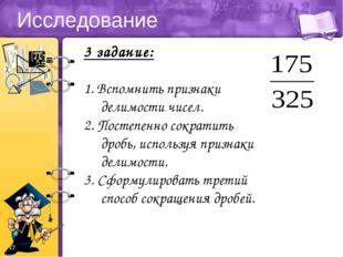 Исследование 3 задание: 1. Вспомнить признаки делимости чисел. 2. Постепенно