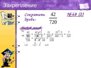 Закрепление № 68 (2) Сократить дробь: Первый способ: 42 = 2  3  7;720 = 2