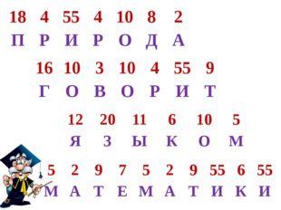 18 4 55 4 10 8 2 П Р И Р О Д А 16 10 3 10 4 55 9 Г О В О Р И Т 12 20 11 6 10