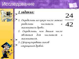 Исследование 1 задание: Определить на какое число можно разделить числитель и