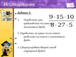Исследование Задание 2. Определить, как представлены числитель и знаменатель