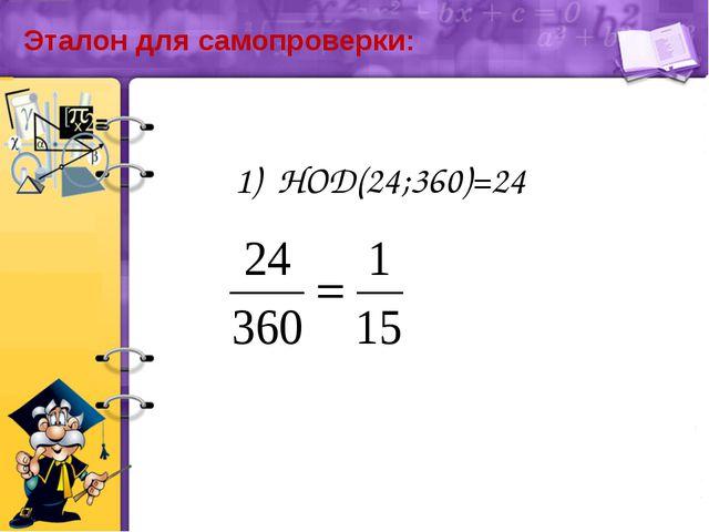 Эталон для самопроверки: НОД(24;360)=24