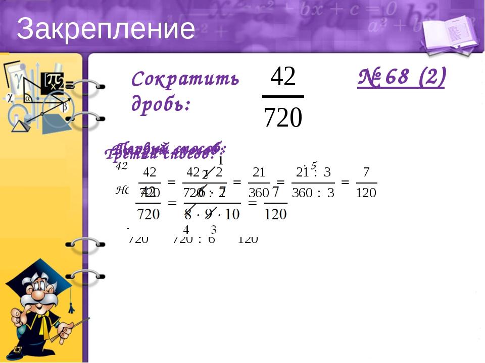 Закрепление № 68 (2) Сократить дробь: Первый способ: 42 = 2  3  7;720 = 2...