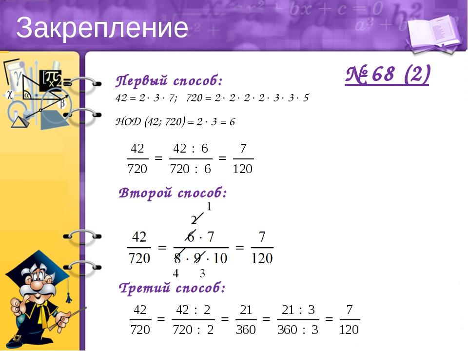 Закрепление № 68 (2) Первый способ: 42 = 2  3  7;720 = 2  2  2  2  3 ...