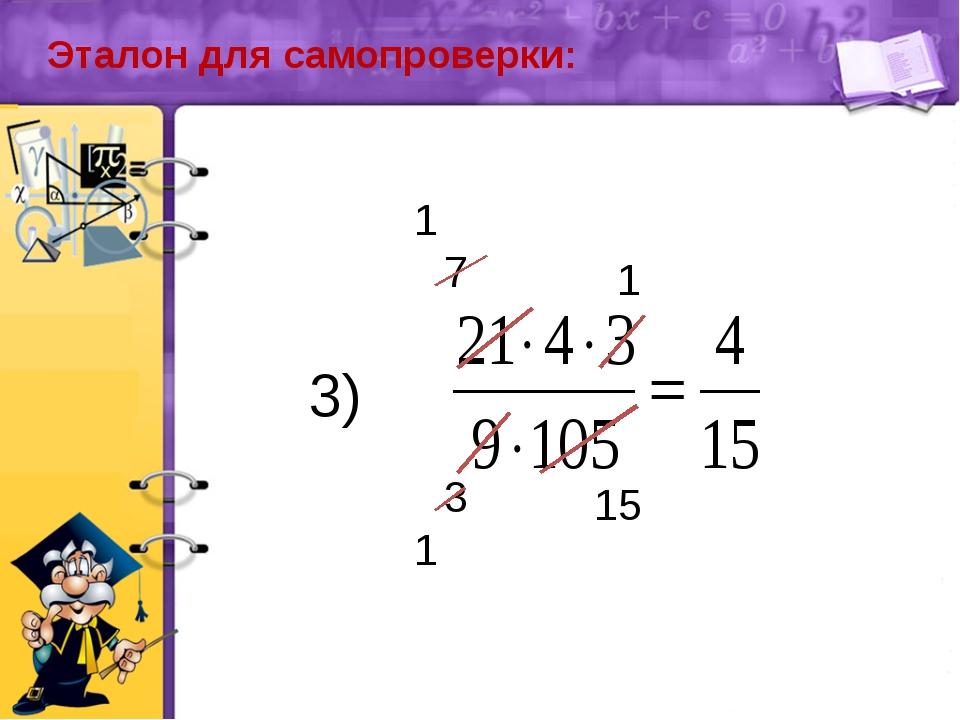Эталон для самопроверки: 7 1 3 15 1 1 3)