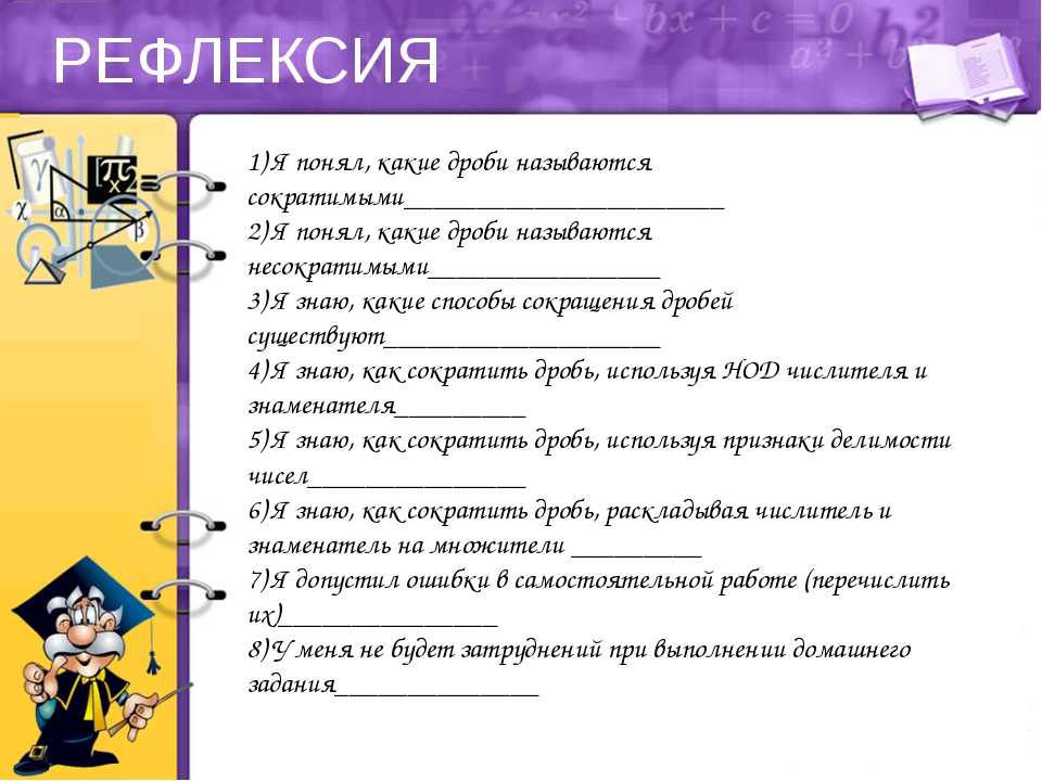 РЕФЛЕКСИЯ 1) Я понял, какие дроби называются сократимыми_____________________...