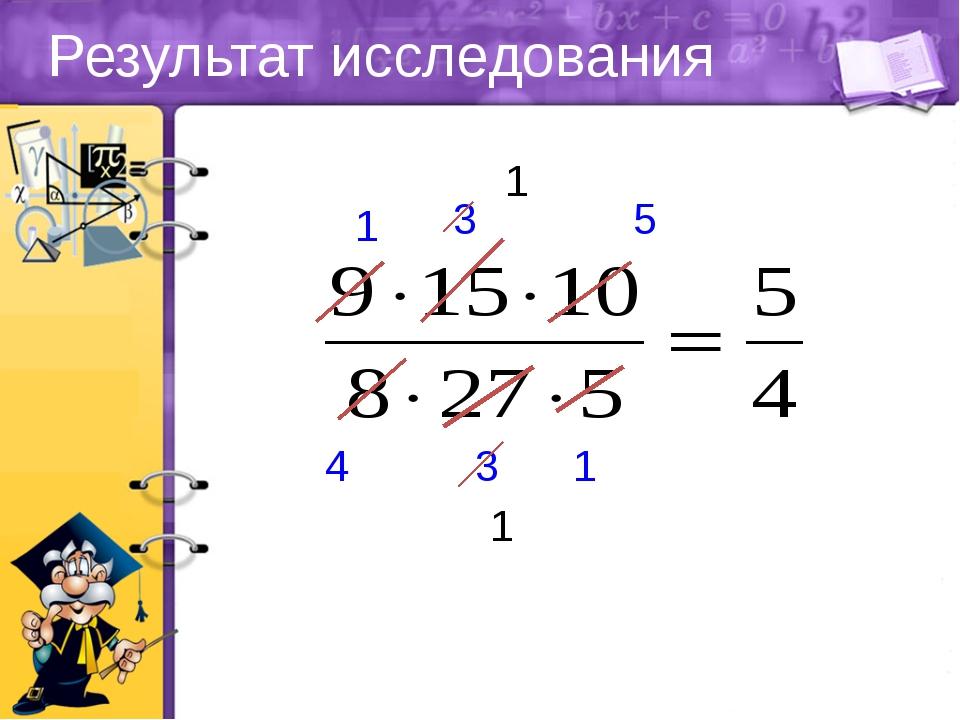 Результат исследования 1 3 5 4 3 1 1 1