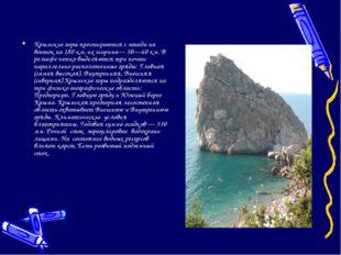 Крымские горы простираются с запада на восток на 180 км, их ширина— 50—60 км.