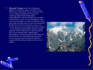 Климат в горах имеет свои особенности буквально на каждом горном массиве. И о
