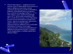 Южный берег Крыма — прибрежная полоса южного склона Главной гряды. Расположен