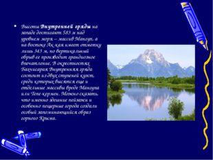 Высоты Внутренней гряды на западе достигают 583 м над уровнем моря – массив М