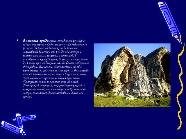 Внешняя гряда лишь оживляет рельеф с севера от трассы Севастополь – Симферопо...